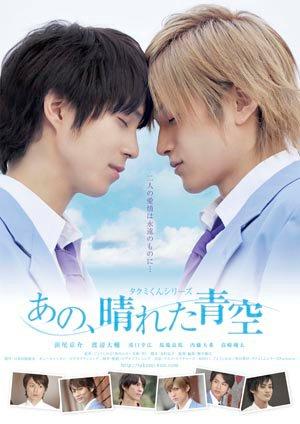 Takumi-Kun_Series~Ano,_hareta_aozora