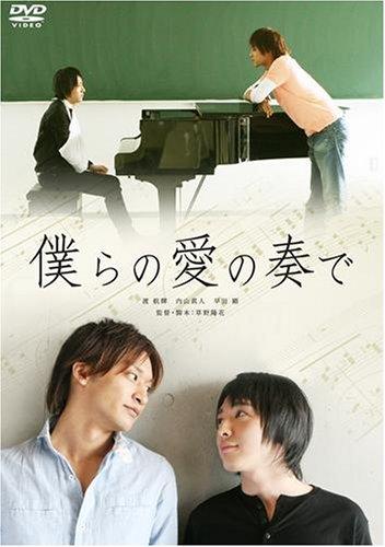 Bokura_no_Ai_no_Kanade